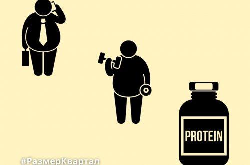 зачем пить протеин