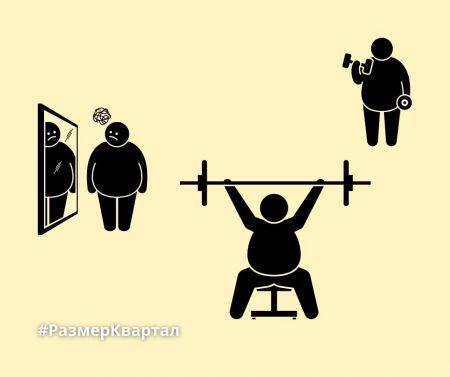 тренировка в тренажёрном зале