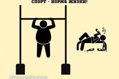 тренировки с лишним весом