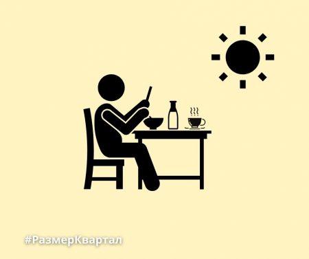 завтрак мужчин